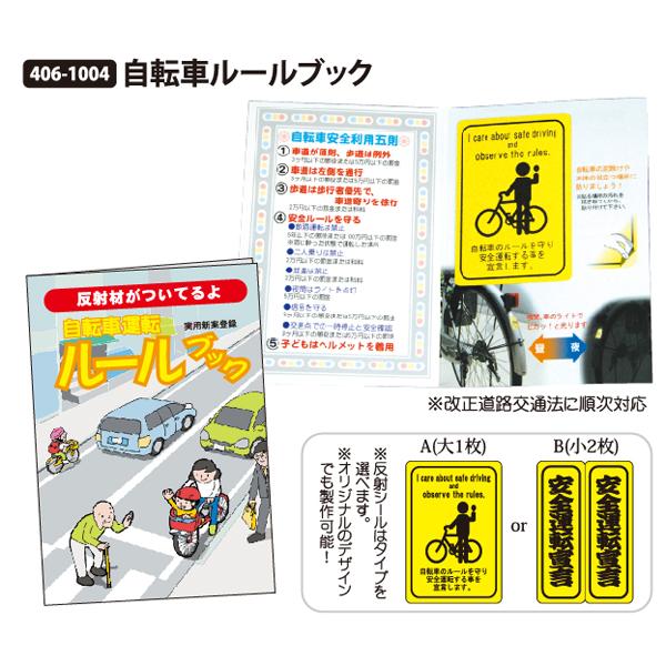 自転車反射材つきルールブック