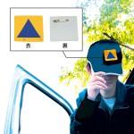 国民保護計画用の帽章
