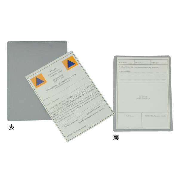 国民保護計画用特殊標章 身分証明書