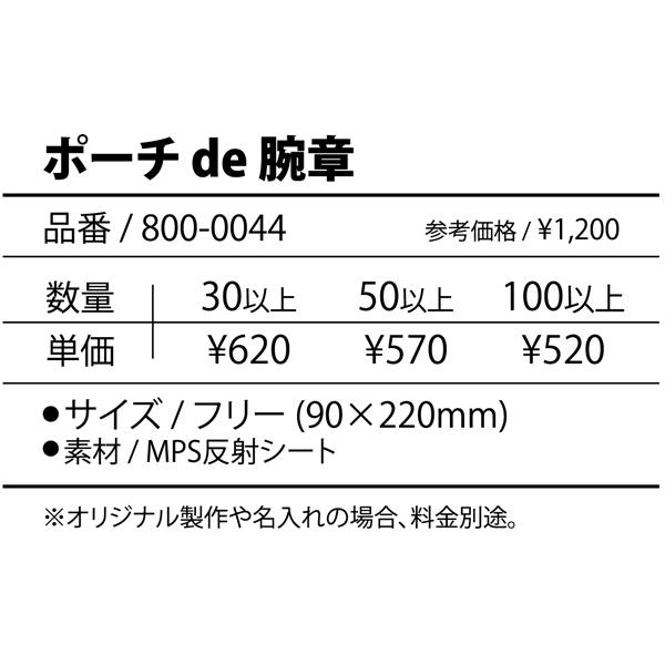 800-0044