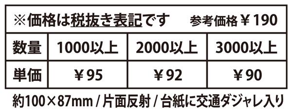 800-0081