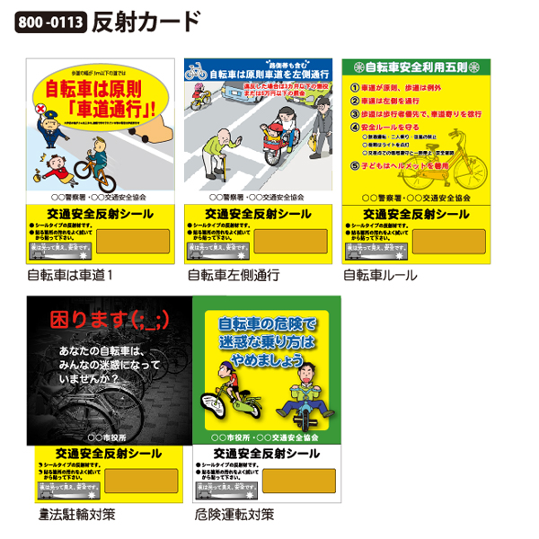 自転車対策用 反射カード