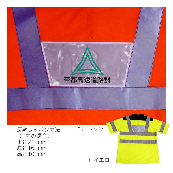 ISO20471 ポロシャツ C-1(+反射背ワッペン)高視認ベスト