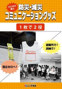 防災啓発カタログ