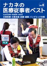 災害医療カタログ