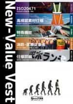 NewValueVest カタログ
