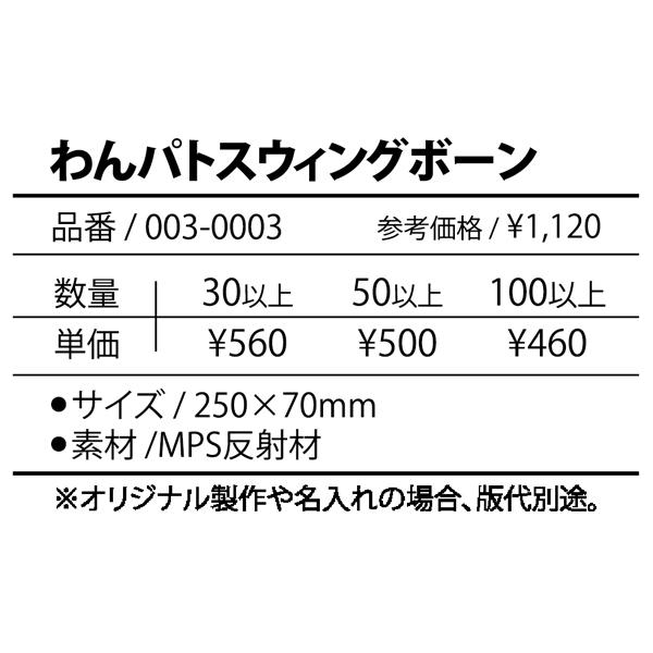 003-0003