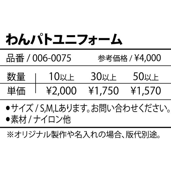 006-0075