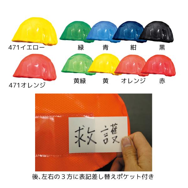 ヘルメットカバー
