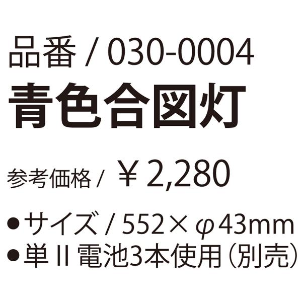 030-0004