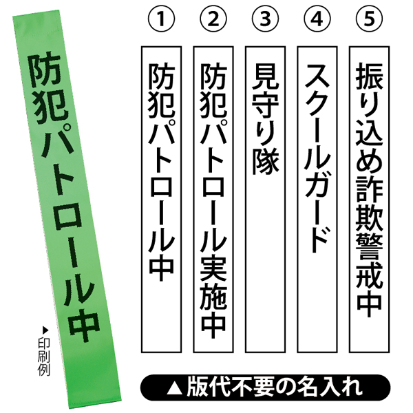文字反射タスキ