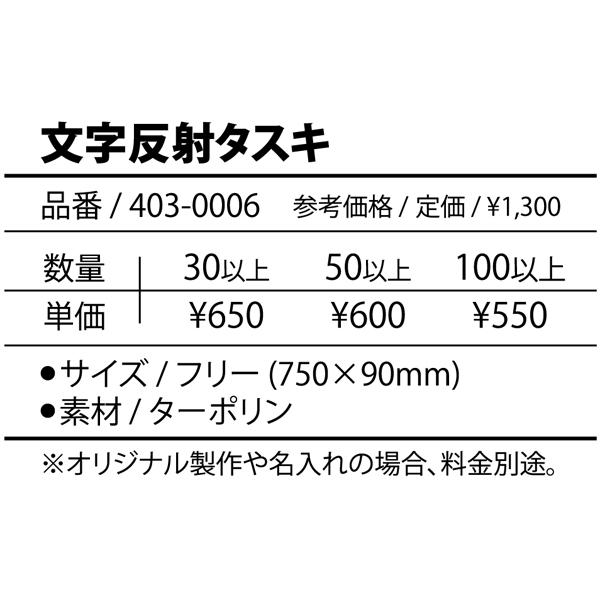 403-0006