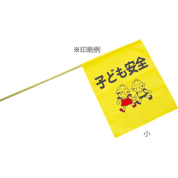 ナイロン旗