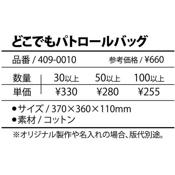 409-0010