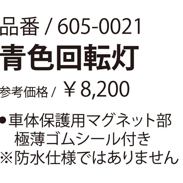 605-0021