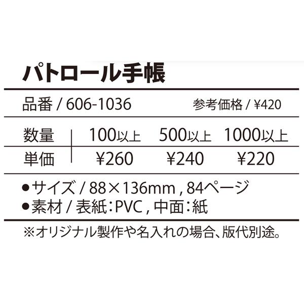 606-1036