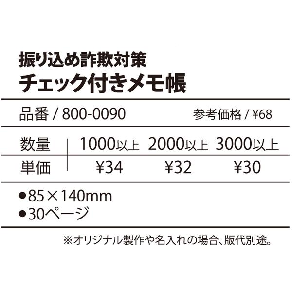 800-0090