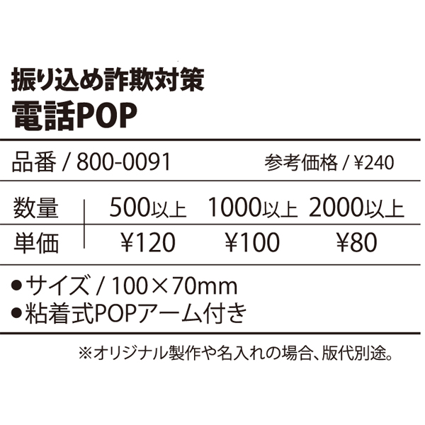 800-0091