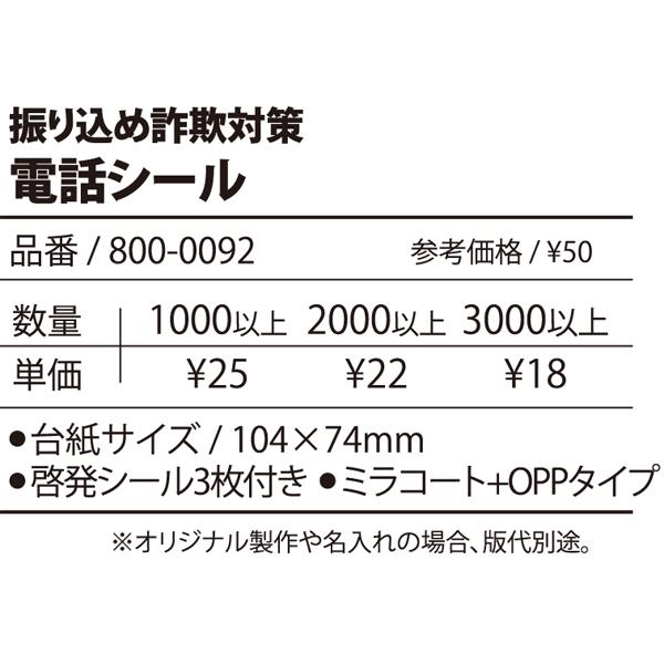 800-0092