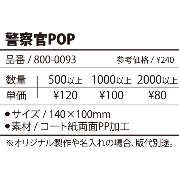 800-0093