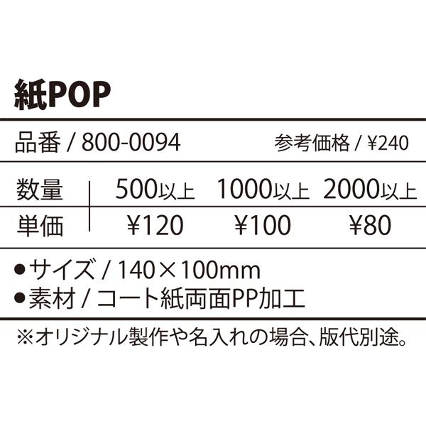 800-0094