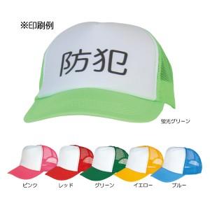 帽子に名入れ