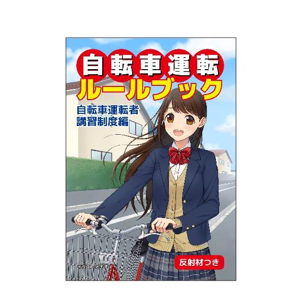 萌え系啓発品:アンちゃんの自転車運転ルールブック
