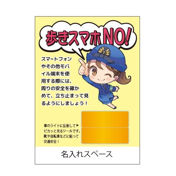 萌え系啓発品:うめちゃんのスマホマナーカード