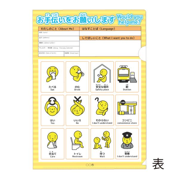 防災・減災コミュニケーションクリアファイル