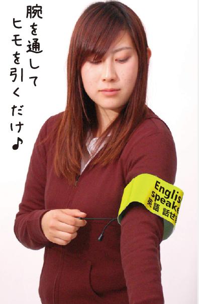 多言語サポーター腕章(服に穴を開けないタイプ)